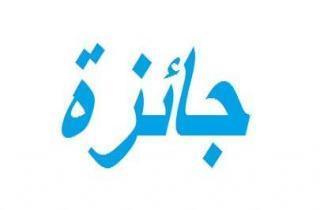 الإعلان عن إطلاق جائزة أفضل معلم في لبنان المؤهلة الى جائزة أفضل معلم في العالم