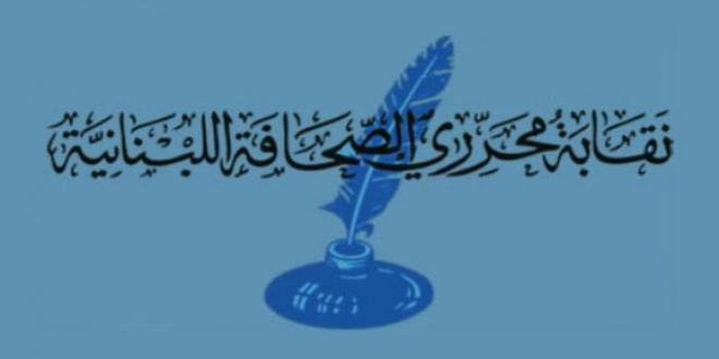 دعوة الى انتخاب مجلس جديد لنقابة محرري الصحافة في 12 آب