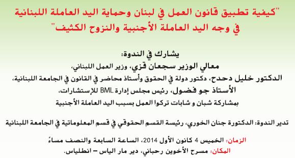 """أوسيب لبنان يدعوكم إلى حضور ندوة بعنوان: """"كيفية تطبيق قانون العمل في لبنان وحماية اليد العاملة اللبنانية في وجه اليد العاملة الأجنبية والنزوح الكثيف"""""""