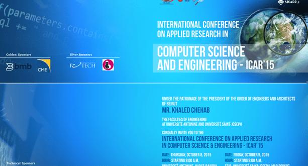 المؤتمر الدولي حول البحوث التطبيقية في علوم الكمبيوتر والهندسة في الجامعة الأنطونية