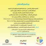 برنامج إفتتاح المعرض