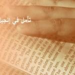 تأمل في الإنجيل
