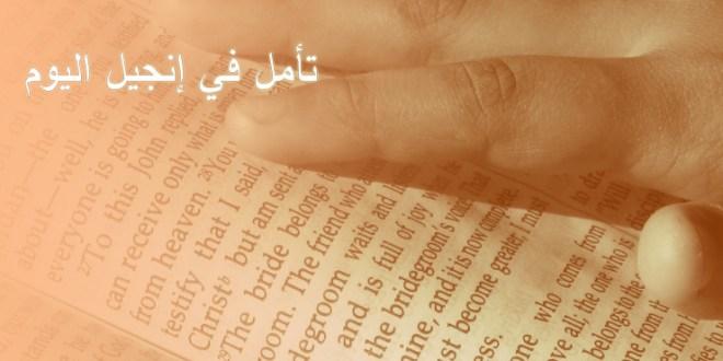 """إنجيل اليوم: """"مَنْ أَرادَ أَنْ يَكُونَ بَيْنَكُم عَظِيْمًا، فَلْيَكُنْ لَكُم خَادِمًا"""""""