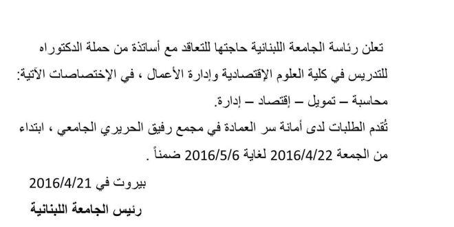 الجامعة اللبنانية تعلن حاجاتها للتعاقد مع أساتذة للتدريس في كليّة العلوم الإقتصاديّة وإدارة الأعمال