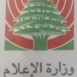 إذاعة لبنان تخصص في 1 أيلول يوما طويلا بعنوان ت يضل لبنان الاخضر