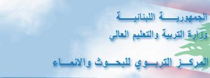 افتتاح مؤتمر تعليم التاريخ في لبنان برعاية بو صعب عويجان: الافراج عن المنهج الموحد يتطلب قرارا سياسيا وارادات جدية