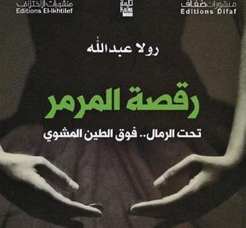 رولا عبدالله.. تقاطعات الحجر والعشق