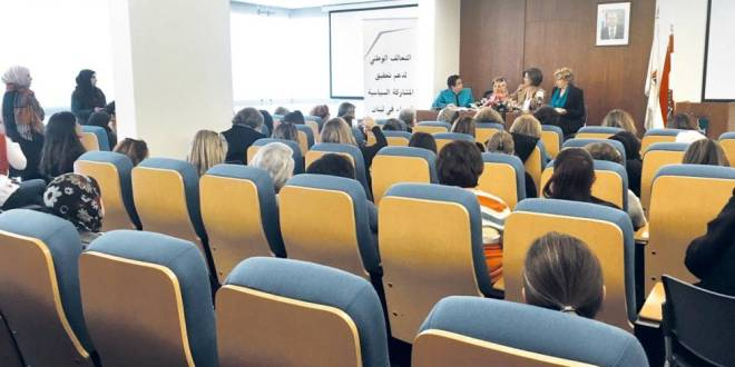 كوتا 30 في المئة… لإنصاف اللبنانيات