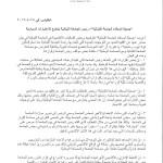 بيان اوليب ردا على قرارات رئاسة الجامعة 25-5-2017