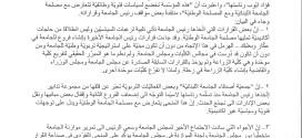 """""""جمعيّة أصدقاء الجامعة اللبنانيّة"""": رئيس الجامعة اللبنانية يخضع للاعتبارات السياسيّة"""