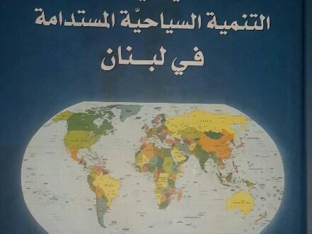 كتاب جديد للدكتورة ديانا فتوش حول ديناميات التنمية السياحية