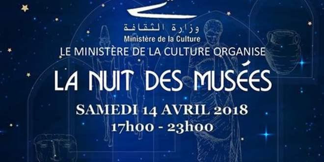 وزارة الثقافة دعت إلى المشاركة في ليلة المتاحف السبت