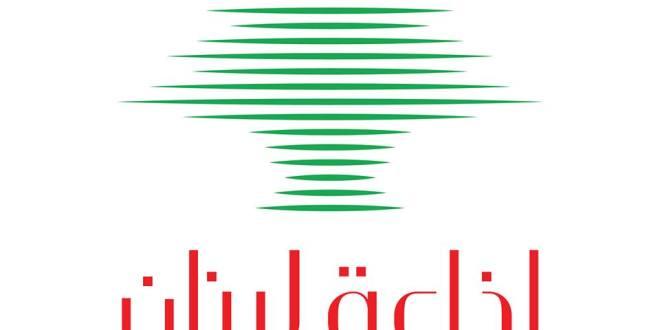 إذاعة لبنان أطلقت حملة بعنوان حيث أبصرت النور تزامنا مع شهر التراث الوطني