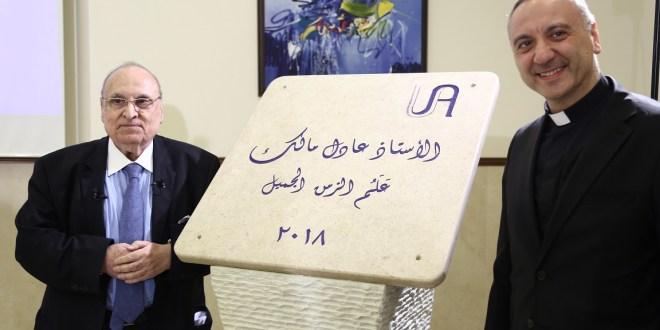 الجامعة الانطونية كرمت عادل مالك في عيد ميلاده وأصدرت كتابا تضمن شهادات عنه ومقالات ومقابلات له