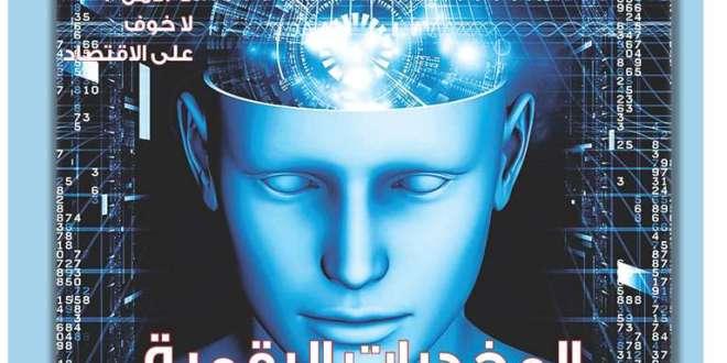 صدور العدد الجديد لمجلة الأمن خوري: لا خوف على الاقتصاد رئيس التحرير: لم نحب لبنان يوما