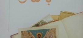 كتاب جديد للأب ايليا متري بعنوان كلمات بالأمثال