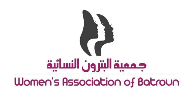 ندوة لجمعية البترون النسائية عن المرأة بين الأمس واليوم