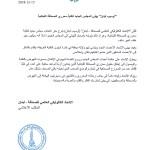 """""""أوسيب لبنان"""" يهنّئ المجلس الجديد لنقابة محرري الصحافة اللبنانية"""