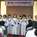 九州賛美礼拝 (1)