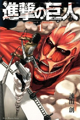Attack on Titan volume 1 as published by Kodansha