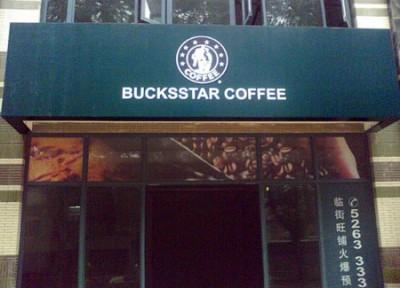 buckstar-400x288