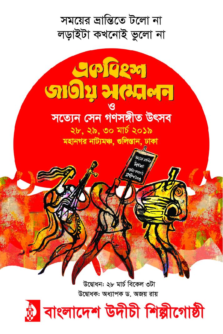 উদীচী-একবিংশ জাতীয় সম্মেলন 2019