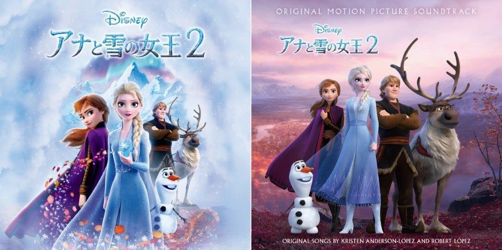 アナ と 雪 の 女王 2 歌詞 | アナと雪の女王2