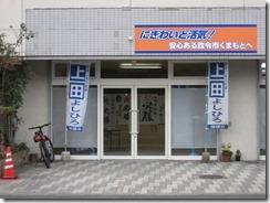 熊本市議会議員上田芳裕 上田よしひろ後援会事務所 玄関