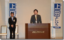 濱田大造氏、「上田よしひろ中央区後援会」総会へ
