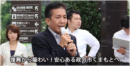 地方から政治の流れを変えたい 熊本市議 上田芳裕
