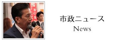 熊本市議会議員 上田芳裕 市政ニュース