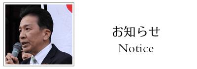 熊本市議会議員 上田芳裕 お知らせ