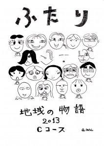 地域の物語Cコース「ふたり」似顔絵