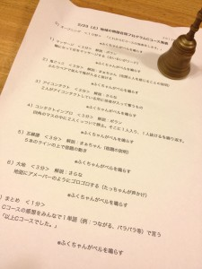 2/23(土)地域の物語合同プログラムCコース発表