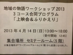 地域の物語ワークショップ2013 3コース合同プログラム「上映会&ふりかえり」