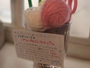 編み物アーティスト遠山美沙子「あおいろ展」
