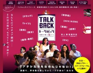 talkback2014