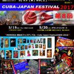 キューバ-ジャパンフェスティバル2017