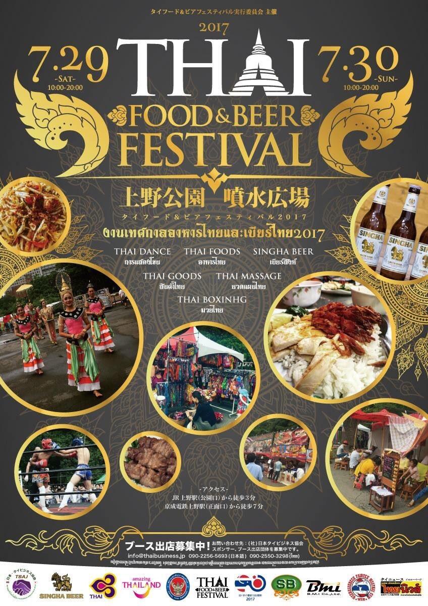 タイフード&ビアフェスティバル in 上野公園2017