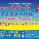ネパールフェスティバル2017