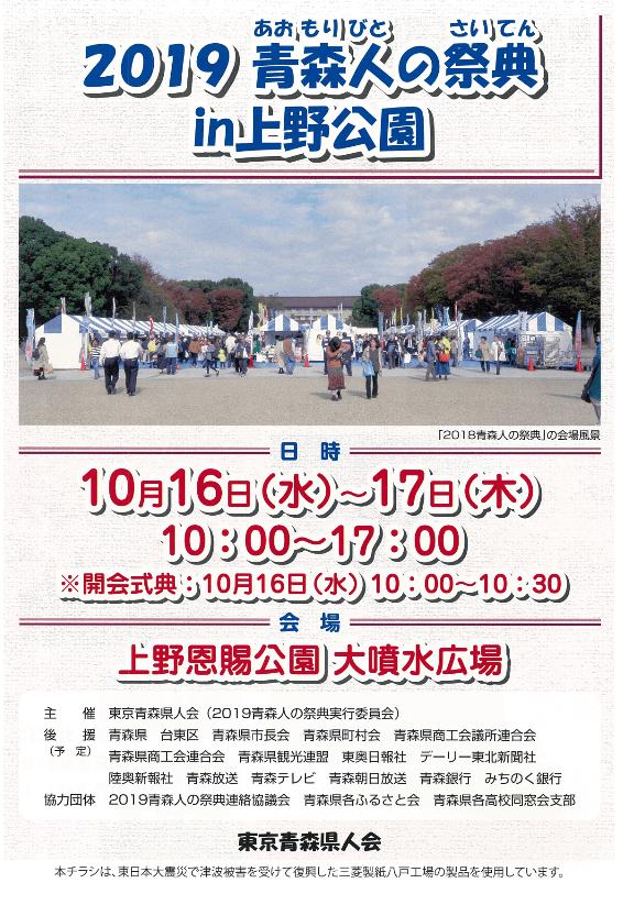 2019青森人の祭典in上野公園