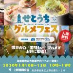 瀬戸内の「美味しい」グルメが上野に集結!せとうちグルメフェス