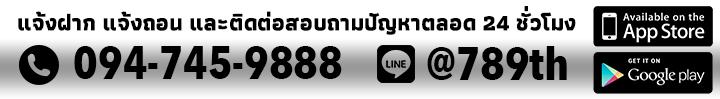 ติดต่อ UFA 789