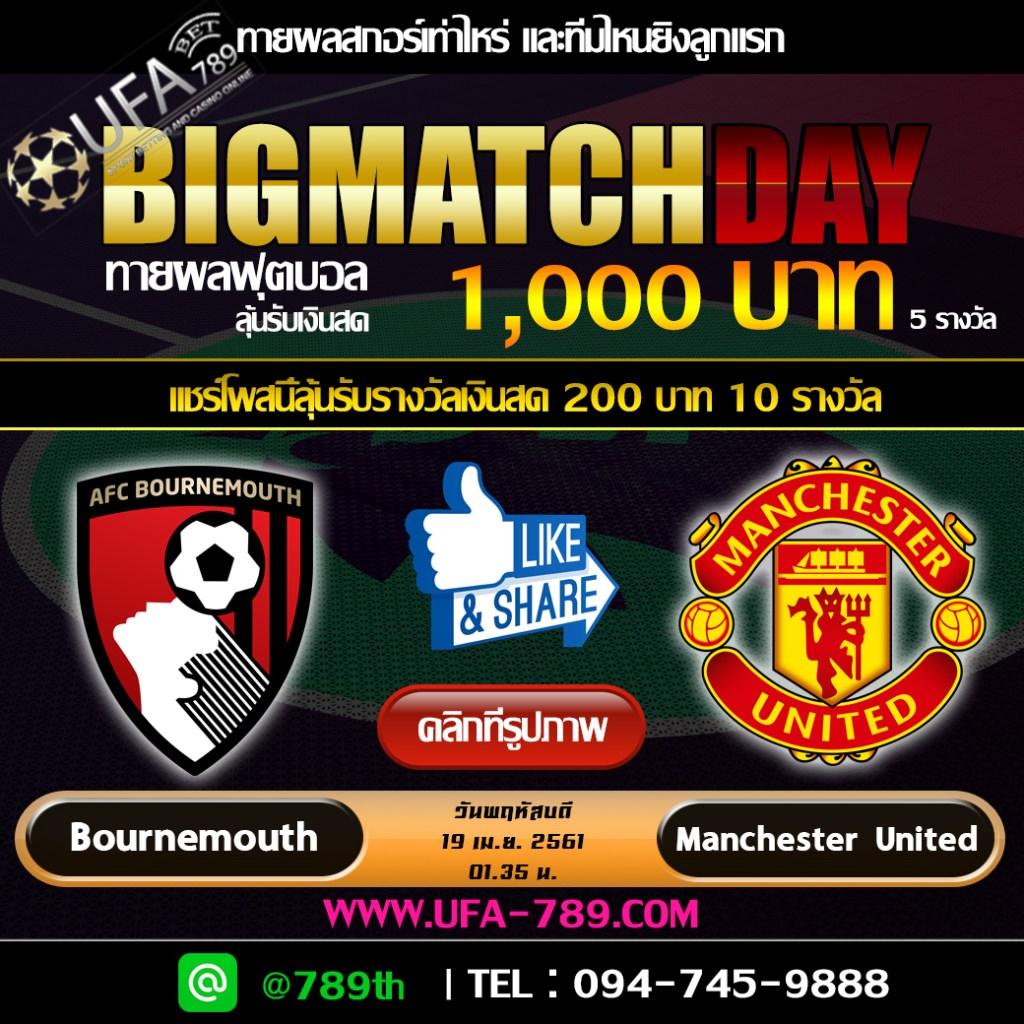 BIG MATCH DAY Bournemouth Manchester United