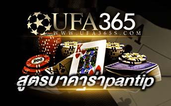 สูตรโกงบาคาร่าpantipufa365