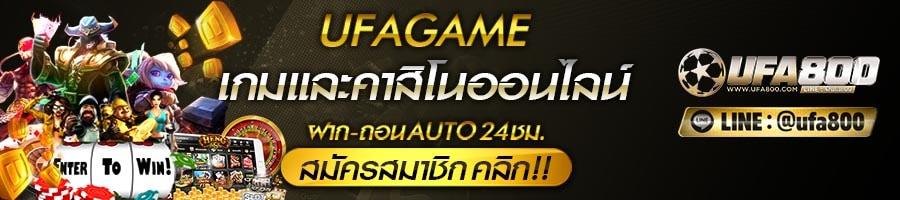 UFAGAME