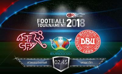 วิเคราะห์ฟุตบอล ยูโร คัพ 2020 รอบคัดเลือก : สวิตเซอร์แลนด์ vs เดนมาร์ก