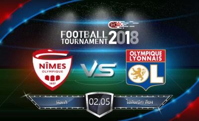 วิเคราะห์ฟุตบอล ลีกเอิง ฝรั่งเศส : นีมส์ vs โอลิมปิก ลียง