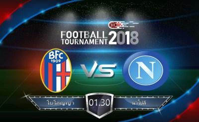 วิเคราะห์ฟุตบอล กัลโช่ เซเรียอา อิตาลี : โบโลญญ่า vs นาโปลี
