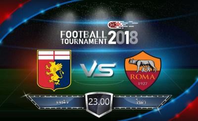 วิเคราะห์ฟุตบอล กัลโช่ เซเรียอา อิตาลี : เจนัว vs เอเอส โรม่า